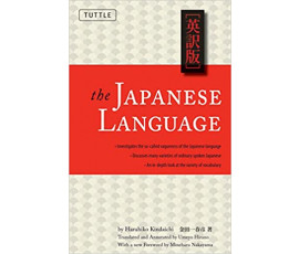 THE JAPANESE LANGUAGE: LEARN THE FASCINATING HISTORY AND EVOLUTION OF THE LANGUAGE